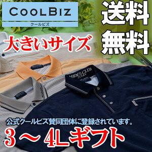 大きいサイズの半袖ポロシャツ3L・4L