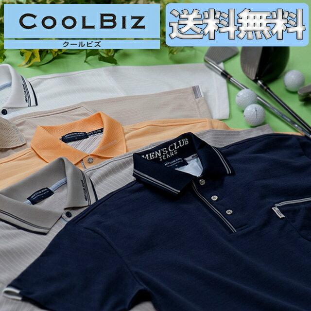 ブランド 半袖 ポロシャツ【送料無料】 夏も爽やか 半袖ポロシャツ / 父の日 / 誕生日」のプレゼントや贈り物に最適 メンズ 16種類から選べます
