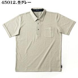 大きいサイズ / 半袖ポロシャツ / 父の日 / 誕生日 / 敬老の日 / プレゼント / 贈り物 / メンズ / 12種類から選べます。【楽ギフ_のし宛書】