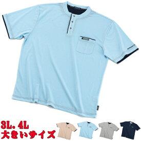 大きい サイズ Tシャツ 半袖 ブランド ヘンリーネック 三つボタン 袖口レイヤード 【メール便配送 選択可能 代金引換決済 利用不可です 】 カジュアルシャツ 抗菌 防臭 加工 メンズシャツ メンズ