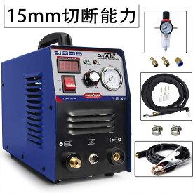 エアープラズマ切断機 CUT50エアープラズマ切断機 インバーター制御 デジタルインバーター 200V 直流 CUT50