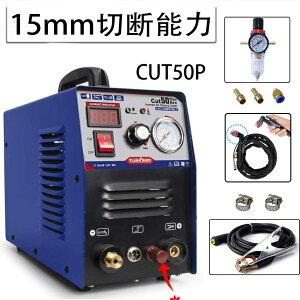 CUT50P プラズマカッター エアープラズマ切断機 インバーター デジタル切断機  100v/200v兼用機 高性能 直流 軽量【送料無料】
