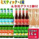【送料無料】ミスティック 4種16本&グラス2脚付セット Mystic 【ベルギービール フルーツビール】