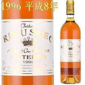 シャトー・リューセック 1996 ソーテルヌ 貴腐ワイン 750ml 格付1級 Sauternes Chateau Rieussec