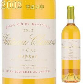 シャトー・クリマン 2002 750ml バルザック 貴腐ワイン 格付1級 【Sauternes デザートワイン】