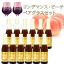 リンデマンス ペシェリーゼ (ピーチ) 250ml瓶×12 ペアグラスセット Lindemans Pecheresse フルーツビール