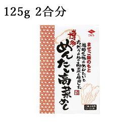 ニビシ醤油 博多 めんたい高菜めし 125g 2合分 まぜご飯の素 ゆうパケット発送(時間指定不可) 同梱はゆうパケット発送できるものに限ります