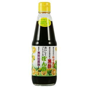 【唐船峡食品】黒酢 ゆずぽん酢 300ml