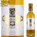 シャトー・クーテ 2008 ハーフボトル 375ml 貴腐ワイン ソーテルヌ 格付1級 Chateau Coutet Sauternes デザートワイン