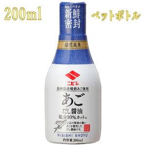 ニビシ醤油 あごだし醤油 200ml 鮮度ボトル (トビウオ焙煎だし) (在庫商品ですので、賞味期限はお問い合わせください)