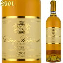 シャトー・スデュイロー 2001 750ml 貴腐ワイン ソーテルヌ 格付1級 【Sauternes デザートワイン】※北海道・東北地…