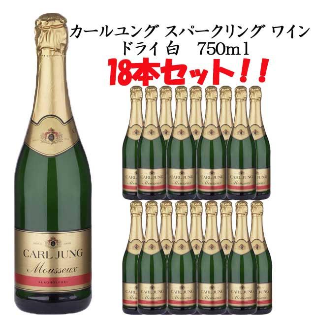 【送料無料】カールユング スパークリングワイン ドライ 白 18本セット 【アルコール0.5%】