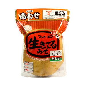 生きてるあわせ味噌 1kg【フンドーキン醤油】