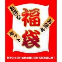【訳有り処分品】必ず魔王720ml、茜霧島900mlが入っているお買得福袋!(送料無料)