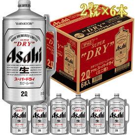アサヒ スーパードライ 2リットル ビア樽アルミ缶 6本セット  ※送料無料商品につき、北海道・東北は別途送料必要(1,000円追加)