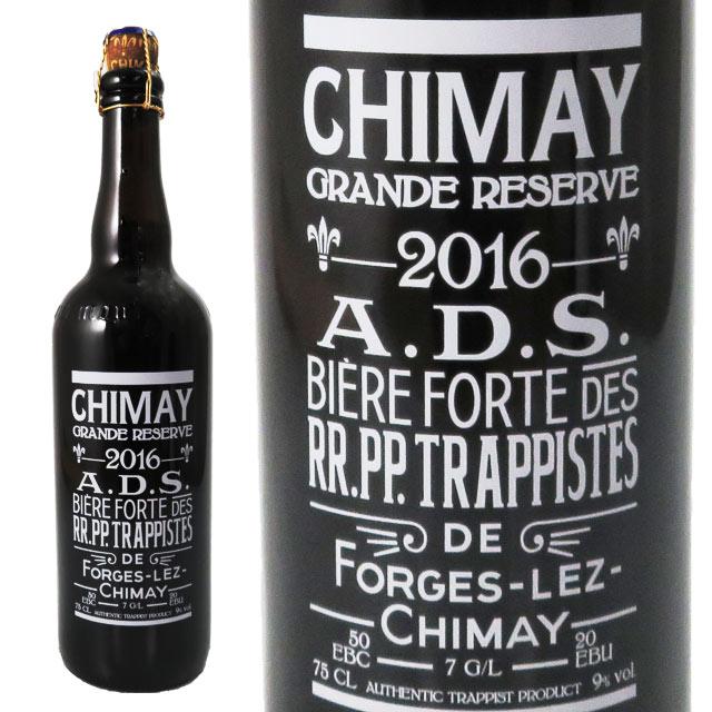 シメイ グランドレザーブ 2016スペシャルボトル CHIMAY 【ベルギービール】
