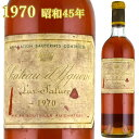 シャトー・ディケム 1970 750ml 貴腐ワイン ソーテルヌ 格付1級 CH.D'YQUEM Sauternes デザートワイン※北海道・東北地区は、別途送料1000円が発生します。