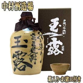 芋焼酎 30度 玉露 とっくり 甕仕込み 白麹 720ml 箱入り・お猪口付き 中村酒造場 Gyokuro Tokkuri ※お取り寄せに1週間かかります。
