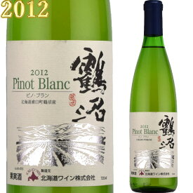 北海道ワイン株式会社 鶴沼 ピノブラン 2012 720ml白 日本ワイン