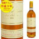 シャトー ディケム 1991 750ml 貴腐ワイン ソーテルヌ 格付特別一級 CH.D'YQUEM Sauternes デザートワイン