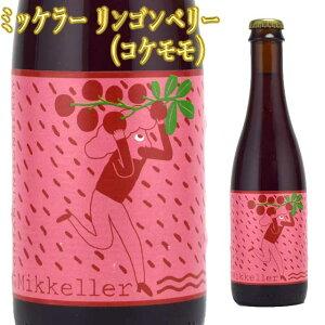ミッケラー スポンタン リンゴンベリー 375ml 7.7% 樽熟 フルーツサワーエール クラフトビール コケモモ スーパーフルーツ ※送料無料商品につき、北海道・東北は別途送料必要(1,000