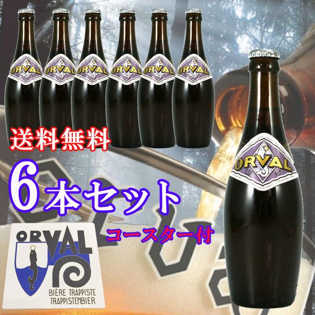 【送料無料】オルヴァル 330ml瓶6本セット コースター付き Orval 【ベルギービール トラピストビール】