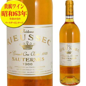 シャトー リューセック 1988 750ml 貴腐ワイン ソーテルヌ 格付1級 Chateau Rieussec Sauternes デザートワイン 極甘口
