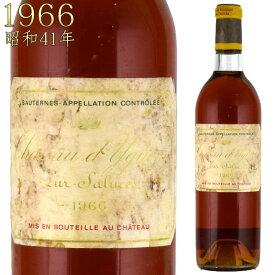 シャトー・ディケム 1966 750ml 貴腐ワイン ソーテルヌ 格付特別一級 CH.D'YQUEM Sauternes デザートワイン※北海道・東北地区は、別途送料1000円が発生します。