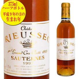 シャトー リューセック 1997 375mlハーフ 貴腐ワイン ソーテルヌ 格付1級 Chateau Riussec Sauternes デザートワイン