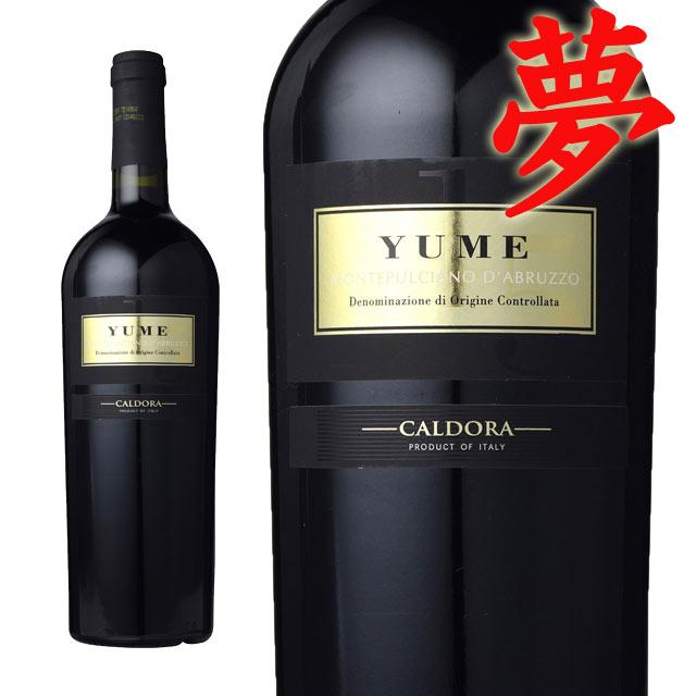 YUME 夢 カルドーラ ユメ モンテプルチアーノ・ダブルッツォ 2015 Caldora YUME Montepulciano d'Abruzzo