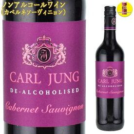 カールユング カベルネソーヴィニヨン 750ml ノンアルコールワイン 【アルコール0.5%】