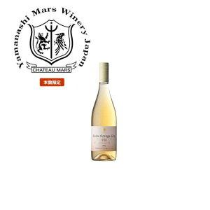 シャトー・マルス 甲州 オランジュ・グリ 750ml 【日本ワイン オレンジワイン】