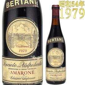 ベルターニ アマローネ レチョート・デッラ・ヴァルポリチェッラ 1979 750ml Recito della Valpolicella Amarone Classico Superiore