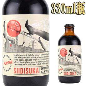 バルト三国 エストニアビール シーディスカ 330ml瓶 ミルクスタウト Siidisuka Purtse Pruulikoda 北欧雑貨