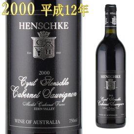 ヘンチキ シリル 2000 カベルネソーヴィニヨン 750ml赤 オーストラリアワイン Henschke Cyril Henschke Cabernet Sauvignon