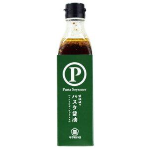 サクラカネヨ 醤油蔵のパスタ醤油 320g  吉村醸造 パスタしょうゆ 鹿児島
