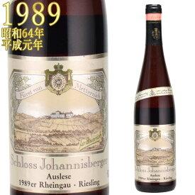 シュロス・ヨハニスベルガー アウスレーゼ 1989 750ml白 ドイツワイン ラインガウ Schloss Johannisberger RIESLING Auslese リースリング モーゼル※北海道・東北地区は、別途送料1000円が発生します。