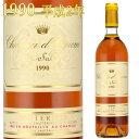シャトー・ディケム 1990 750ml ソーテルヌ 貴腐ワイン 格付1級 CH.D'YQUEM Sauternes