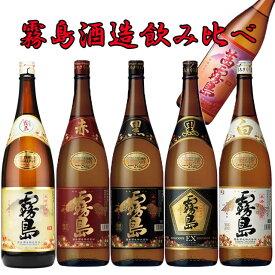 霧島酒造 霧島/赤霧/黒霧/黒霧島EX/白霧/茜霧島 飲み比べセット1 ※北海道・東北地区は、別途送料1000円が発生します。