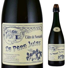 ル・ペール・ジュール シードル ブリュット 750ml フランス ノルマンディー Cidre LE PERE JULES ビオワイン
