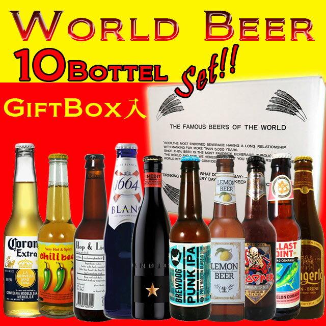 世界のビール 飲み比べ 10本セット ギフトBOX入り ビールギフト お中元 お歳暮 ギフト 熨斗 贈り物 ビールギフト