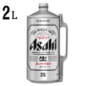 アサヒ スーパードライ 2リットル ビア樽アルミ缶