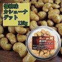 香ばし醤油味カシューナゲット 140g
