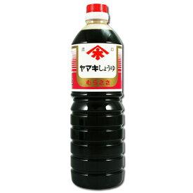 ヤマキ こいくち醤油 紫 折鶴 1L 鹿児島特有のあまくち醤油。