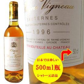 シャトー・ド・レイヌ・ヴィニョー 1996 500ml ソーテルヌ 貴腐ワイン 格付1級 【Sauternes デザートワイン】