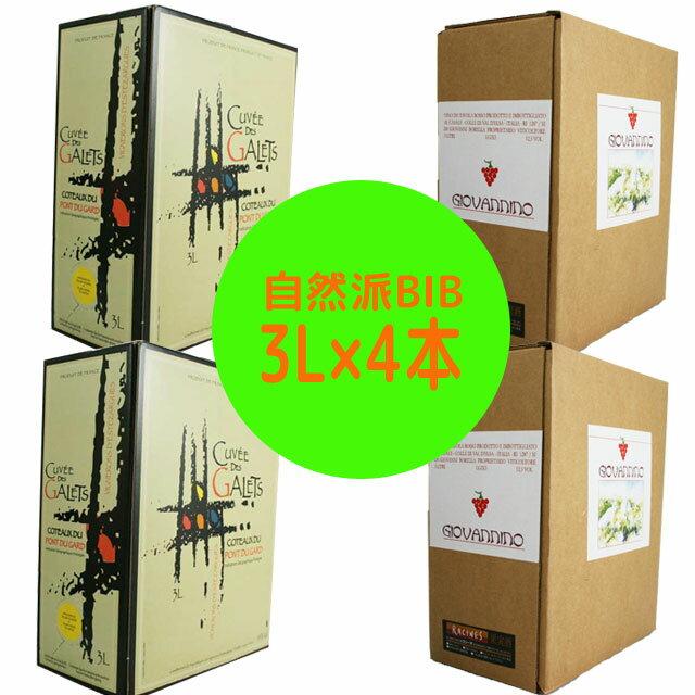 自然派ワイン BIBセット カザーレ・ロッソ&エステザルグ 3L×4 【ビオワイン 自然派ワイン バックインボックス 箱ワイン】