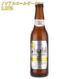 アサヒビール ノンアルコールビール ドライゼロ 334ml瓶×1本 小瓶 ASAHI DRY ZERO