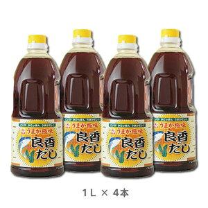 ヒシク 良香だし 1L×4本 [藤安醸造/だし醤油/鹿児島]