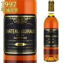 シャトー ギロー 1997 750ml 貴腐ワイン ソーテルヌ 格付1級 【Sauternes デザートワイン】