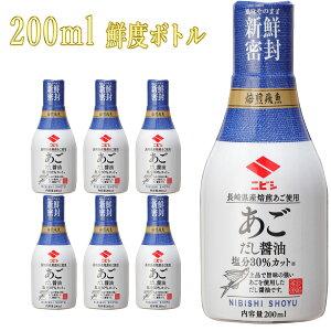 ニビシ醤油 あごだし醤油 200ml×6本 鮮度ボトル 飛び魚だし (在庫商品ですので、賞味期限はお問い合わせください)